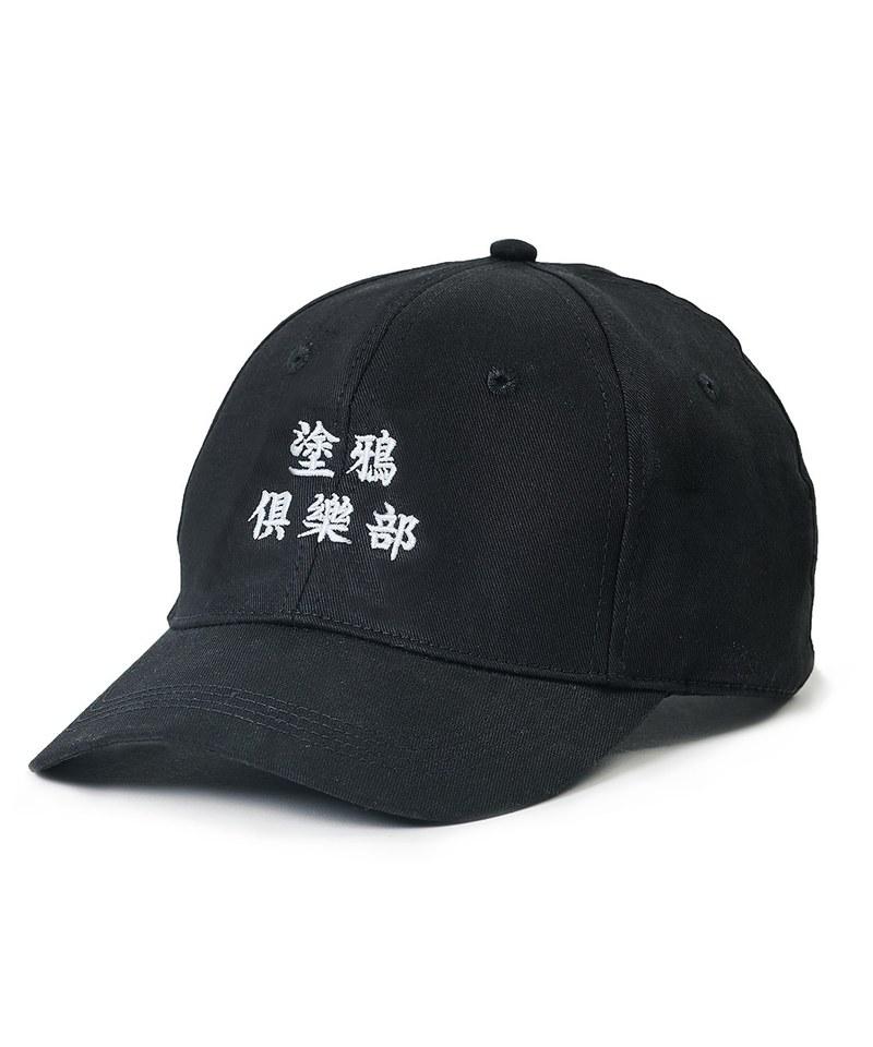 CRV2315 塗鴉俱樂部 x plain-me 六片帽
