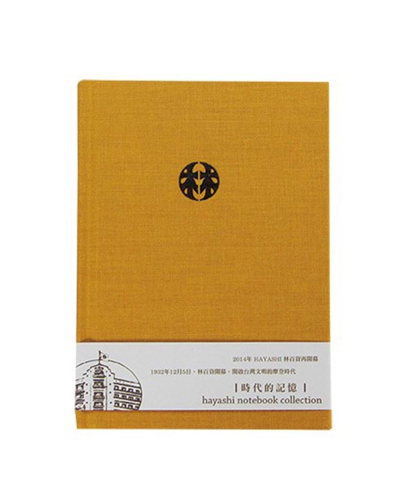 HYS9929 林百貨筆記本