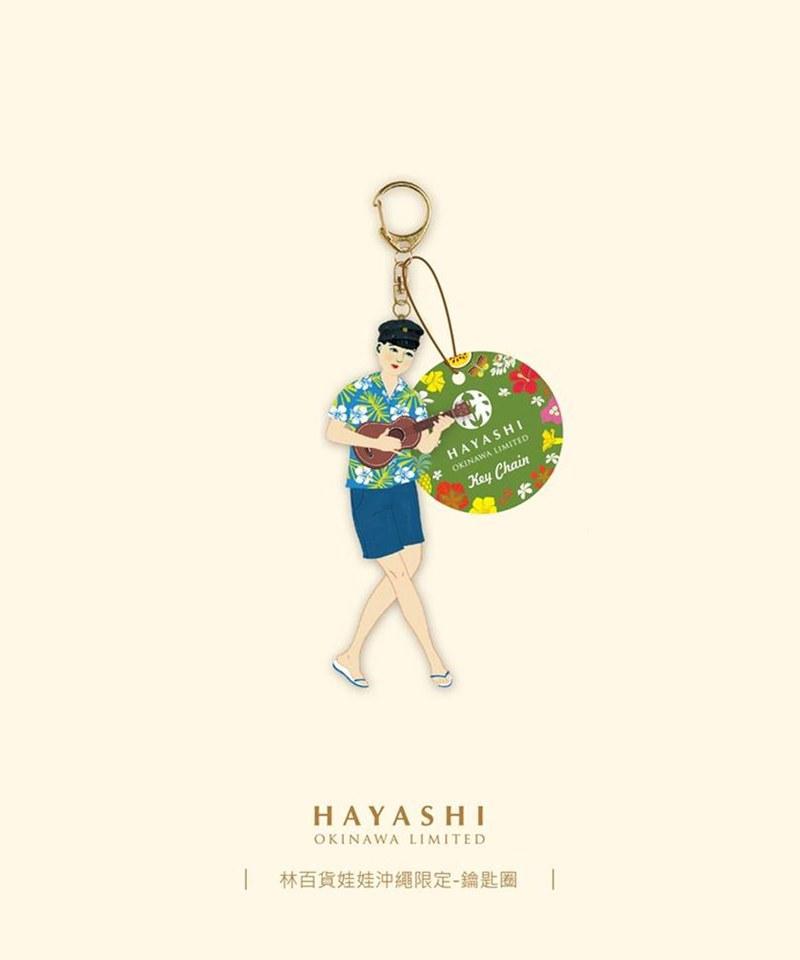 HYS9937 林百貨娃娃沖繩限定鑰匙圈