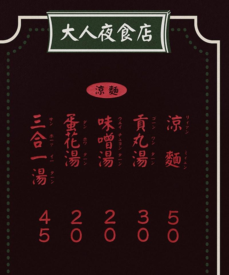 JNP0110 大人夜食店菜單長袖TEE