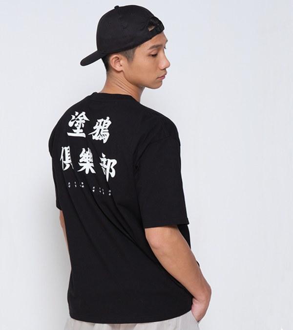 CRV0044 塗鴉俱樂部 x plain-me 短袖LOGO TEE