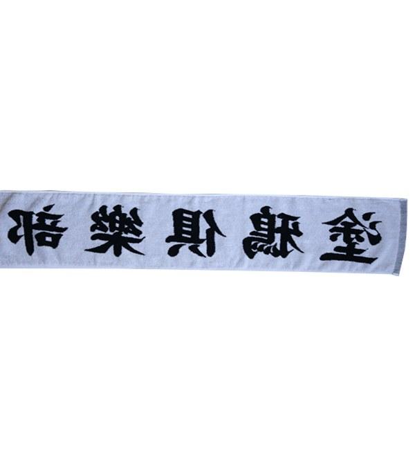 CRV2929 塗鴉俱樂部 x plain-me LOGO毛巾