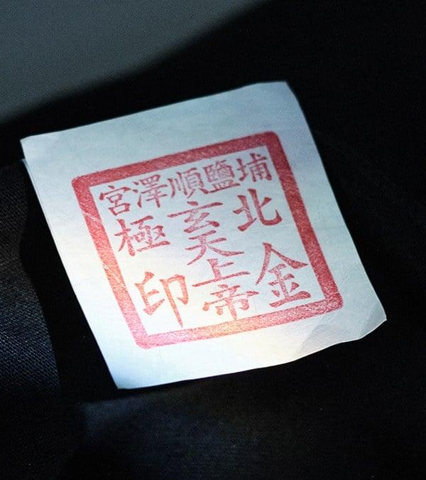 CRV3049 順澤宮 X PM旅行小包