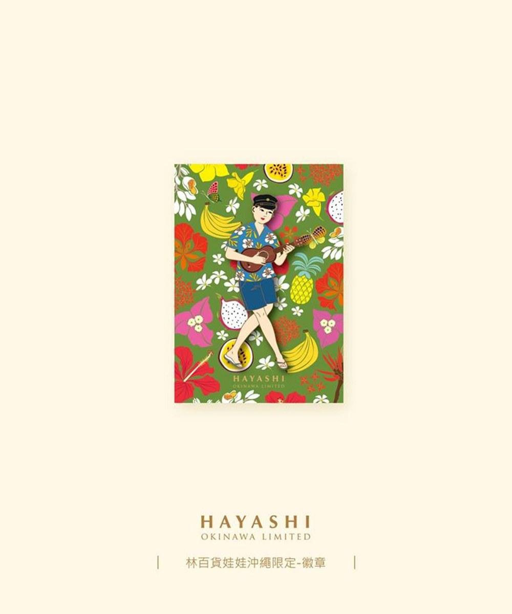 HYS9936 林百貨娃娃沖繩限定徽章