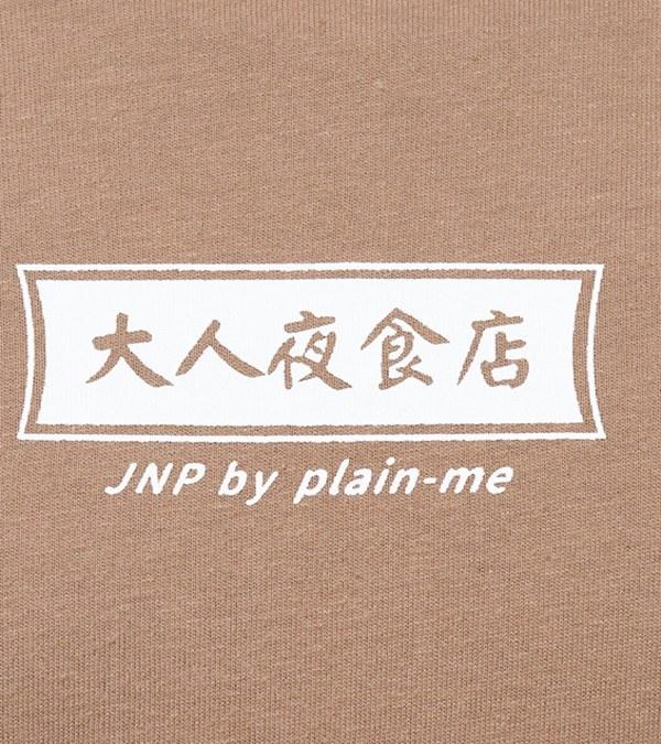 JNP0110A 大人夜食店菜單短袖TEE